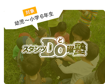 スタンツDo曜塾 対象:幼児〜小学6年生