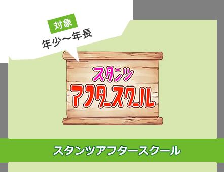 ドンマイプロジェクト 対象:幼児〜中学3年生
