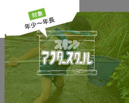 YAD 対象:幼児〜小学6年生