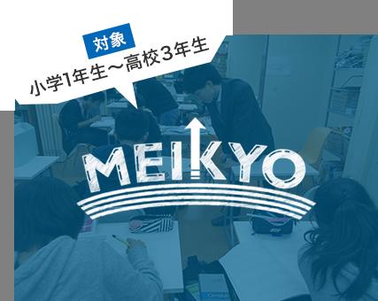 MEIKYO 対象:小学1年生〜高校3年生