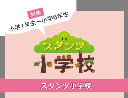 スタンツ小学校 対象:小学1年生〜小学6年生